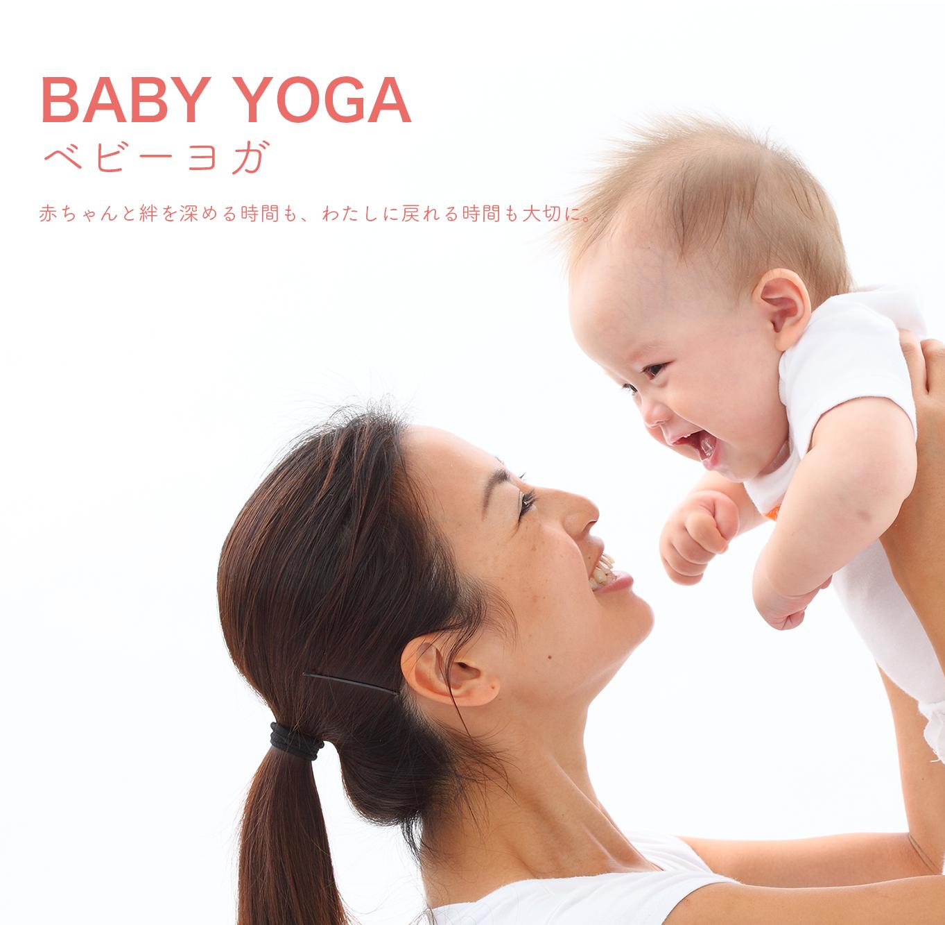 BABY YOGA ベビーヨガ 赤ちゃんと絆を深める時間も、わたしに戻れる時間も大切に。