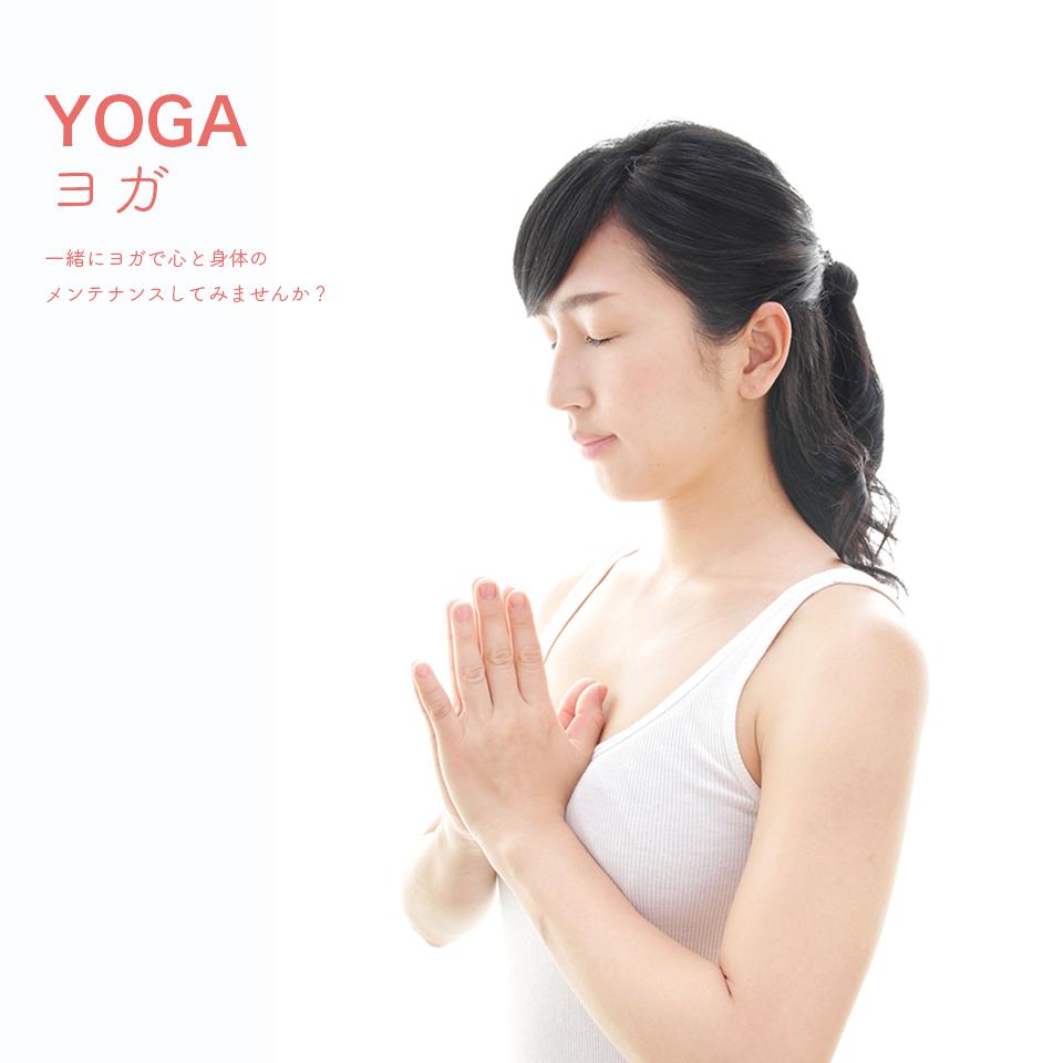 YOGA ヨガ 一緒にヨガで心と身体のメンテナンスしてみませんか?